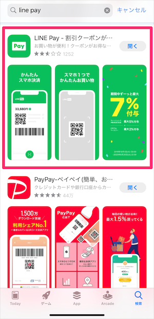 『LINE Payアプリ』とは?