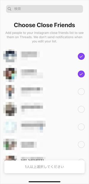 Threadsアプリをインストール