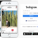 『Instagram(インスタグラム)』のストーリーがアップデート!ハンズフリー撮影やスタンプ・複数テキストの挿入が可能に!