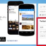 Twitter(ツイッター)アカウントを登録しよう