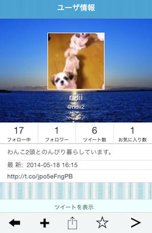 twitter フォロワー 管理アプリ