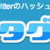 Twitter(ツイッター)で話題の「#(ハッシュタグ)」を見逃すな!「ハッシュタグクラウド」の使い方