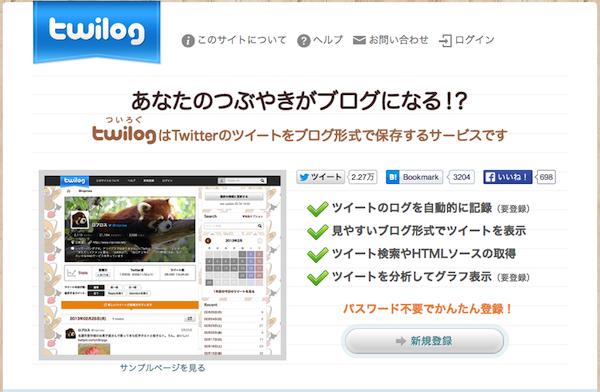 twilog 登録方法