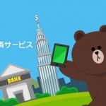 『LINE Pay(ラインペイ)』にチャージしたお金を現金に換金する出金方法