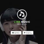 『LINE(ライン)』の音楽聴き放題サービス『LINE MUSIC(ラインミュージック)』の使い方
