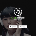 『LINE(ライン)』の音楽聴き放題サービス『LINE MUSIC(ラインミュージック)』がPCでも使えるようになったぞ!