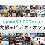 アニメ・海外ドラマ・韓流ドラマが見放題!日本最大級80,000本のオンデマンド・ビデオサービス『U-NEXT(ユーネクスト)』がすごい!