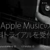 【Apple Music(アップル・ミュージック)】そろそろ3ヶ月の無料期間が終了する人必見!サービスを解約or自動更新をオフにする方法