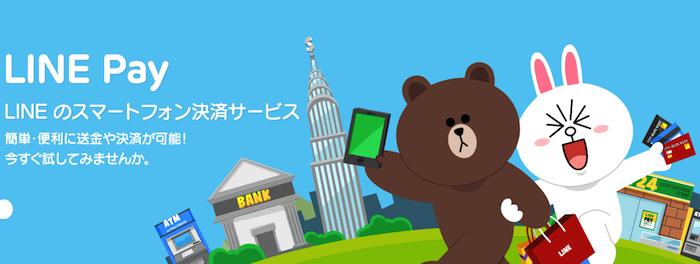 LINE Pay ラインペイ LINE Cash ラインキャッシュ LINE Money ラインマネー 違い