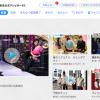 【どうしてこうなった】民放TVポータルアプリ『TVer(ティーバー)』が想像を絶する使い辛さでヤバイ…!