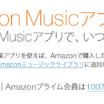 月額325円で100万曲以上が聴き放題!Amazonの音楽聴き放題サービス『Amazon Music』の使い方