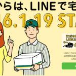 『LINE(ライン)』でクロネコヤマトがますます便利に使えるようになったらしい!