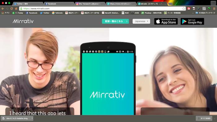 Mirrativ ミラティブ LIVE放送 方法