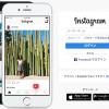 『Instagram(インスタグラム)』で加工した写真を投稿せずにカメラロールに保存する方法
