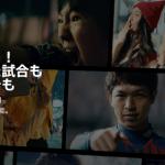 au・SoftBankのスマホから『DAZN(ダゾーン)』に会員登録して視聴する方法