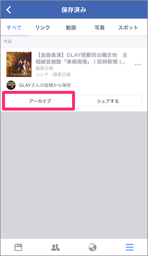 Facebook リンク 保存 方法