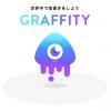 空間に落書きができるARコミュニケーションアプリ『Graffity(グラフィティー)』とは?アカウントを作成方法は?