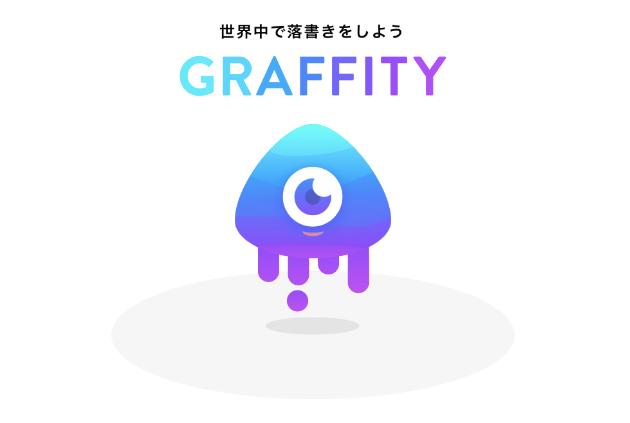 Graffity グラフィティー アカウント作成 方法 アプリ