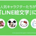 『LINE Out Free(ラインアウトフリー)』で『LINE(ライン)』の友だち以外とも無料通話をする方法