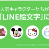 "『LINE』の""アニ文字""機能、「キャラクターエフェクト」の使い方"