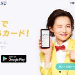 審査不要で作れるVisaプリペイドカード『バンドルカード』とは?アカウント作成方法も紹介!